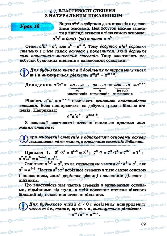 Учебники Алгебра 7 класс страница 39