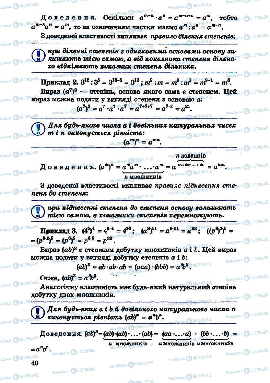 Учебники Алгебра 7 класс страница 40