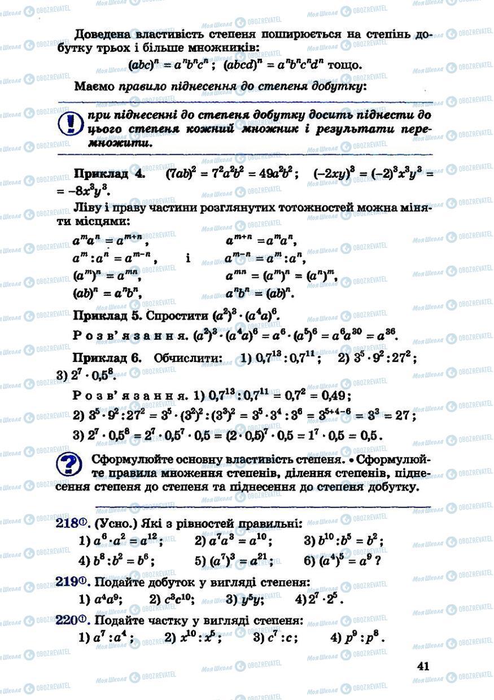 Учебники Алгебра 7 класс страница 41