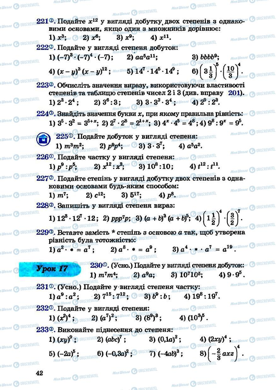 Підручники Алгебра 7 клас сторінка 42