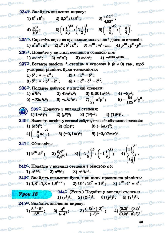 Учебники Алгебра 7 класс страница 43