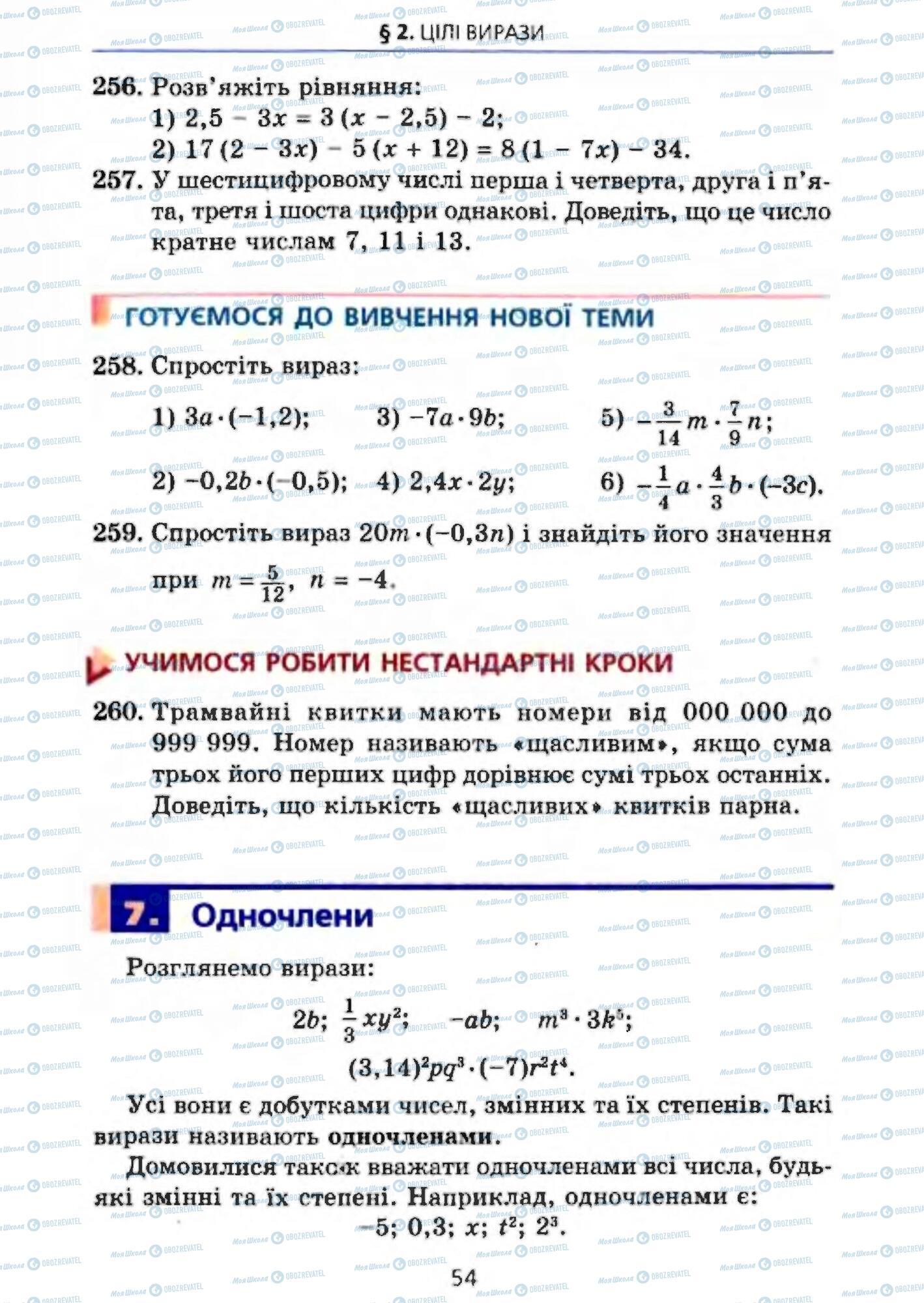 Підручники Алгебра 7 клас сторінка 54