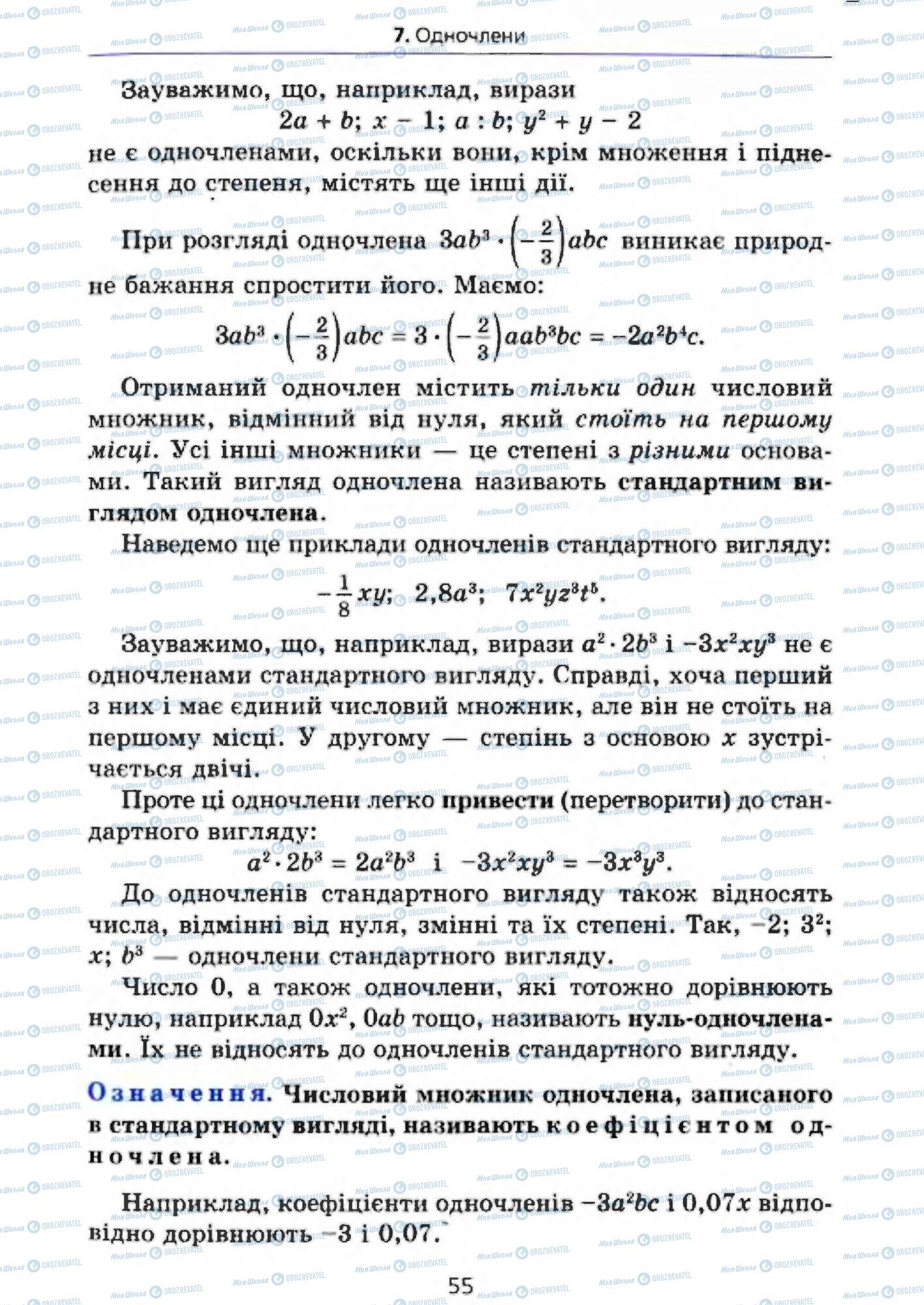 Учебники Алгебра 7 класс страница 55