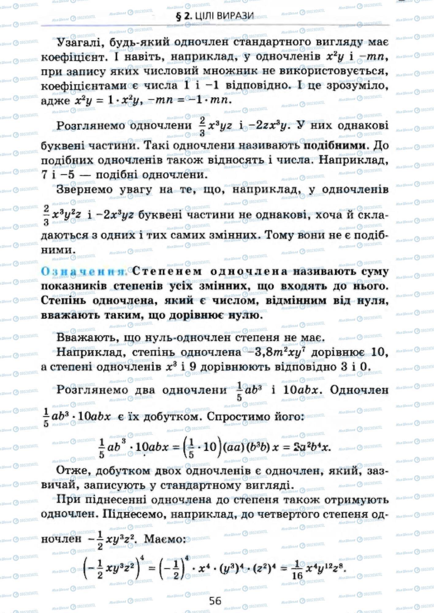 Підручники Алгебра 7 клас сторінка 56