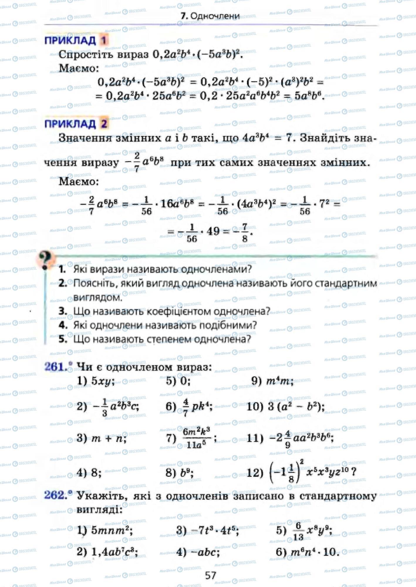Підручники Алгебра 7 клас сторінка 57