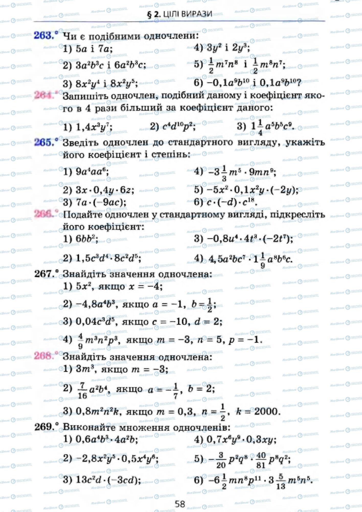 Підручники Алгебра 7 клас сторінка 58