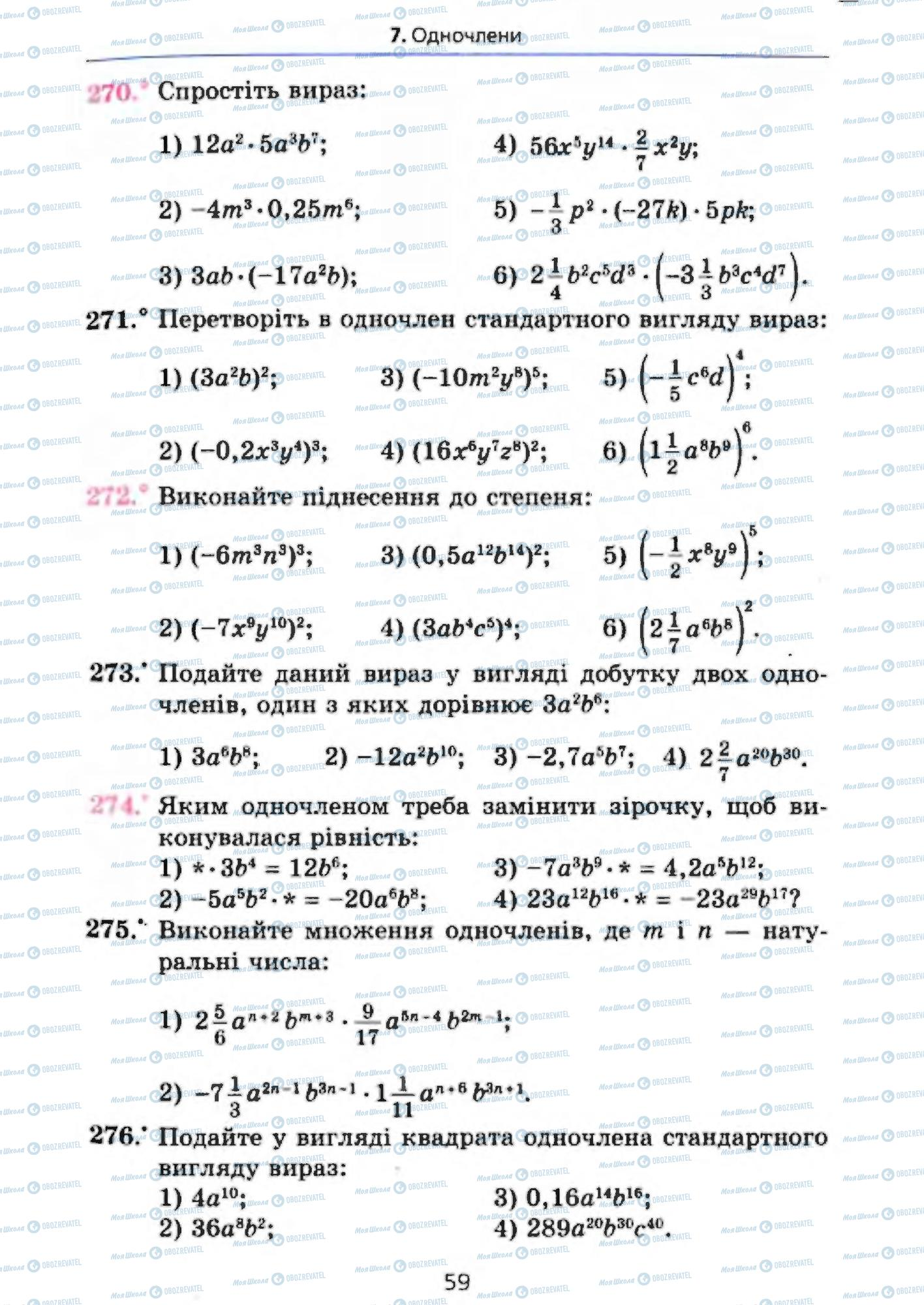 Учебники Алгебра 7 класс страница 59