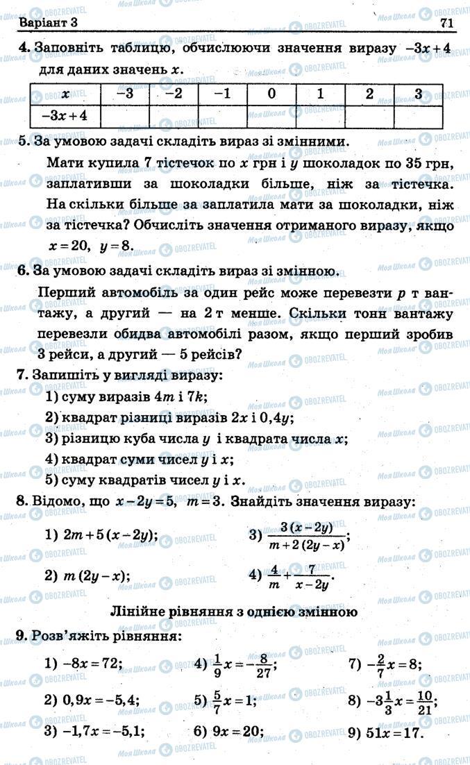 Підручники Алгебра 7 клас сторінка 71