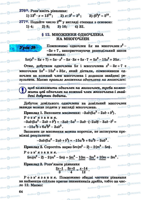 Учебники Алгебра 7 класс страница 64