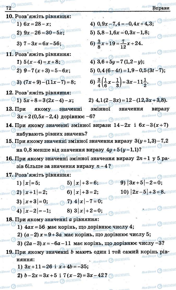 Підручники Алгебра 7 клас сторінка 72