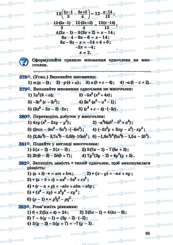 Підручники Алгебра 7 клас сторінка 65