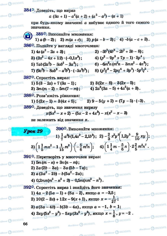 Підручники Алгебра 7 клас сторінка 66