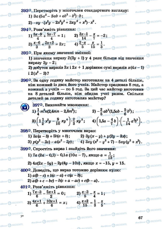 Підручники Алгебра 7 клас сторінка 67