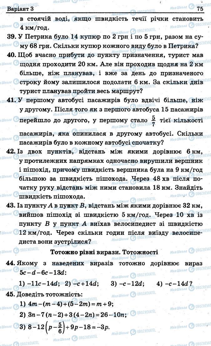Підручники Алгебра 7 клас сторінка 75
