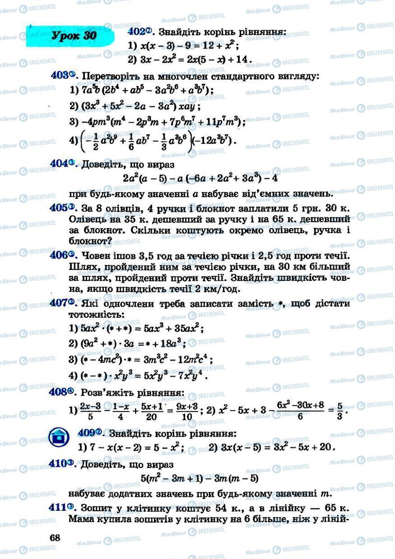 Учебники Алгебра 7 класс страница 68