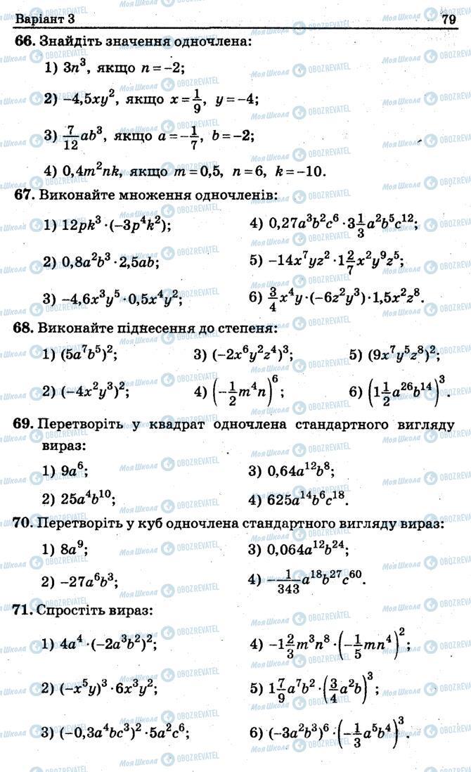 Підручники Алгебра 7 клас сторінка 79