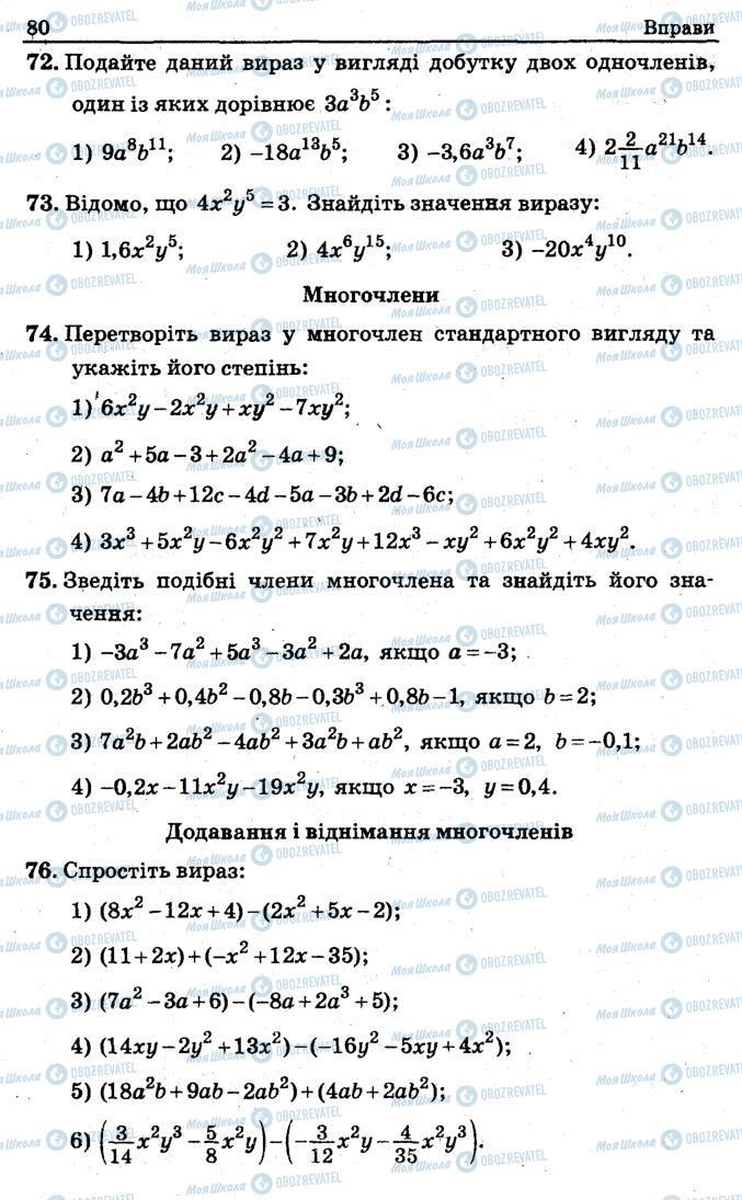 Підручники Алгебра 7 клас сторінка 80