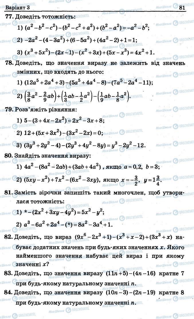 Підручники Алгебра 7 клас сторінка 81