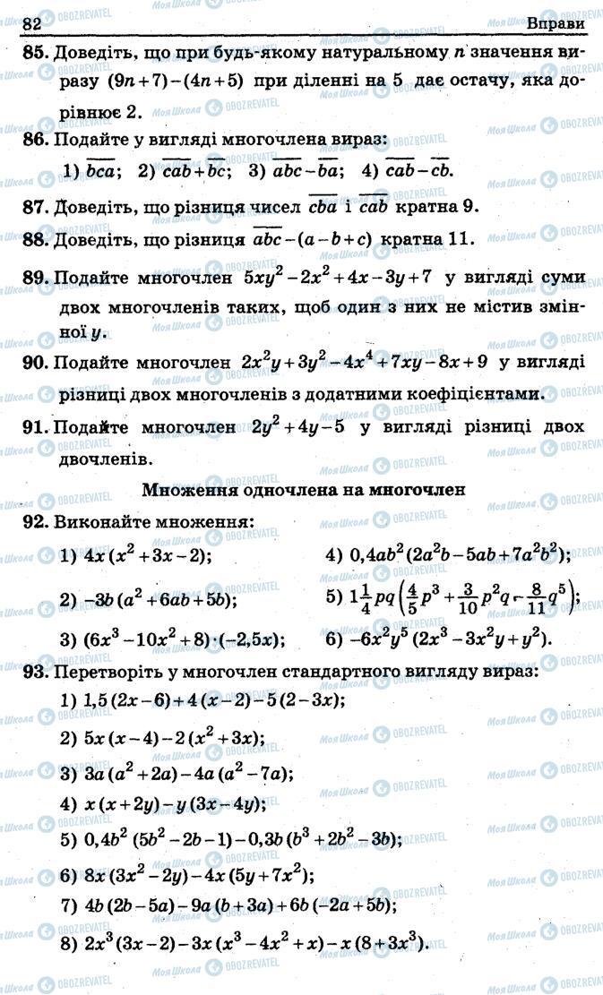 Підручники Алгебра 7 клас сторінка 82
