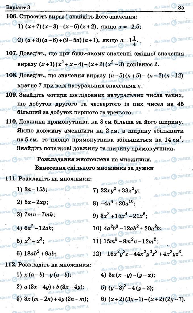 Підручники Алгебра 7 клас сторінка 85