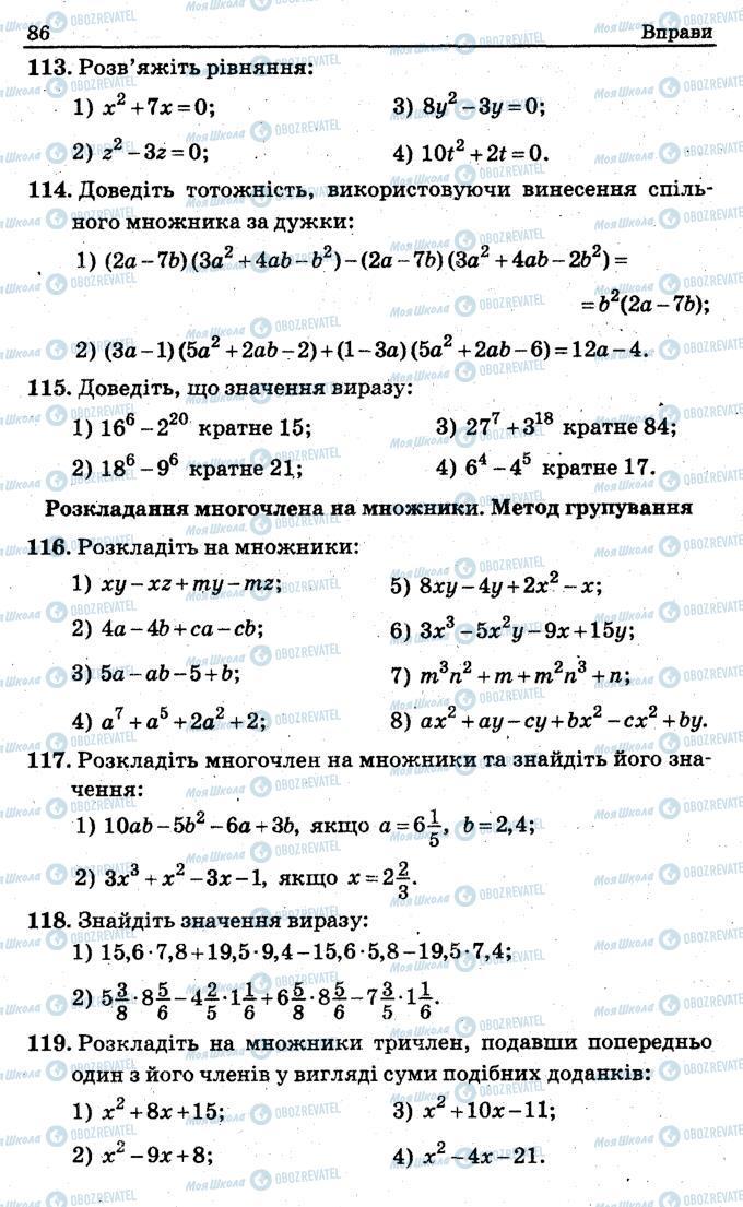 Підручники Алгебра 7 клас сторінка 86