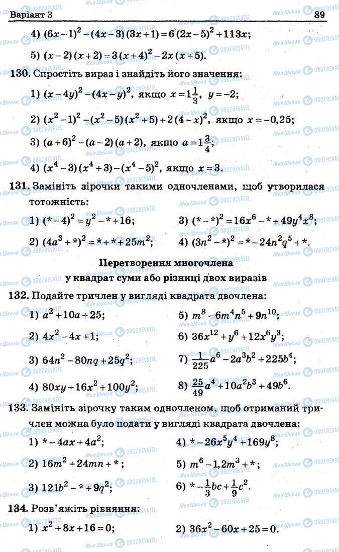 Підручники Алгебра 7 клас сторінка 89