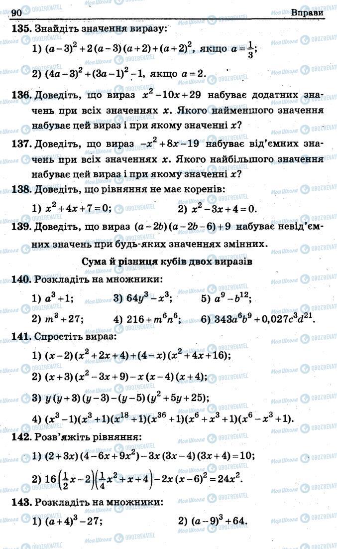 Підручники Алгебра 7 клас сторінка 90