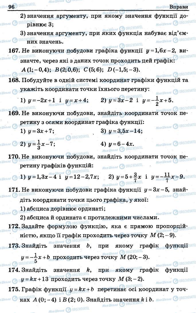 Підручники Алгебра 7 клас сторінка 96