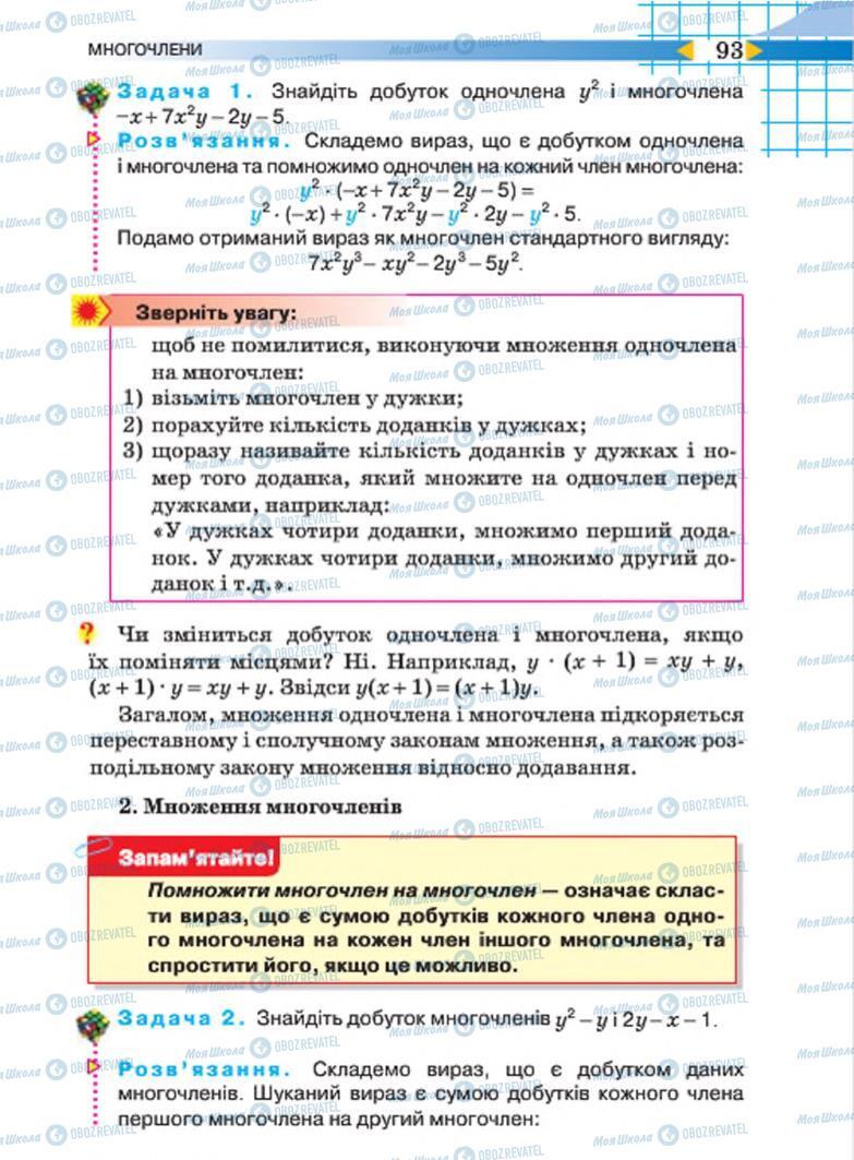 Учебники Алгебра 7 класс страница 93