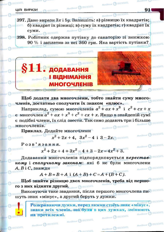 Учебники Алгебра 7 класс страница 91