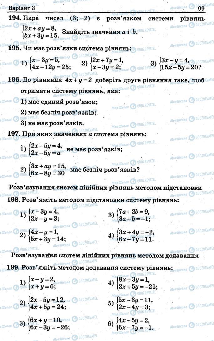 Підручники Алгебра 7 клас сторінка 99