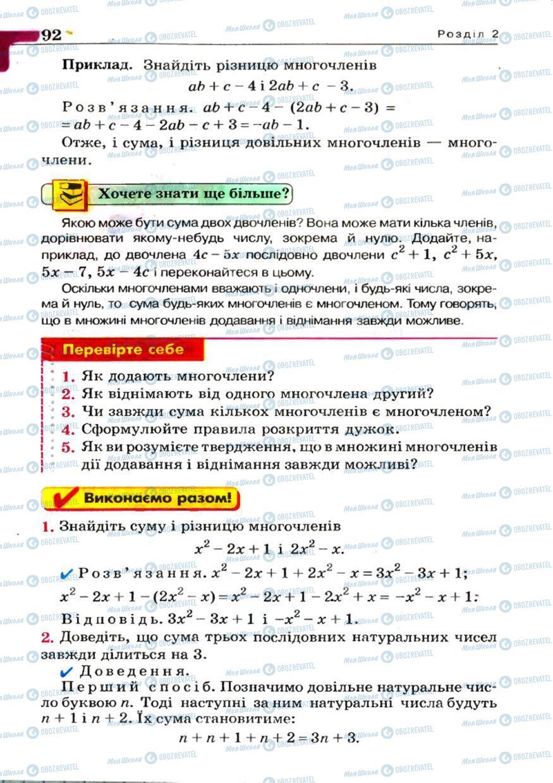 Учебники Алгебра 7 класс страница 92