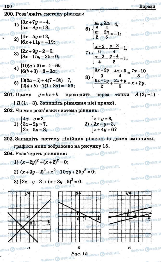 Підручники Алгебра 7 клас сторінка 100