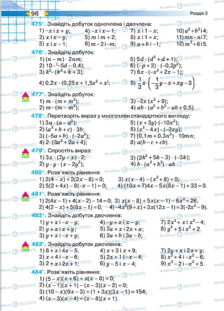 Учебники Алгебра 7 класс страница 96
