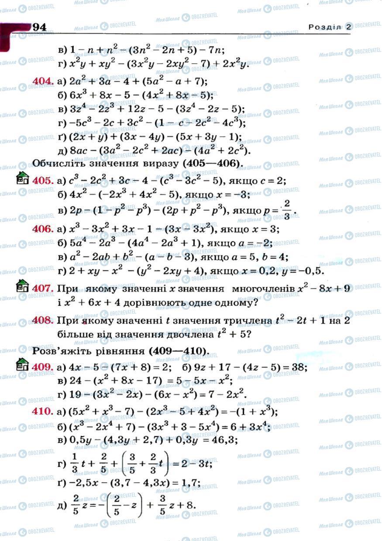 Учебники Алгебра 7 класс страница 94