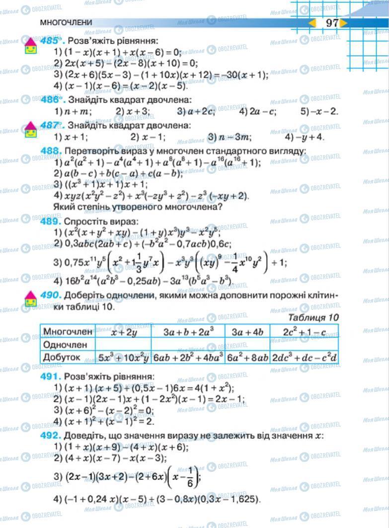 Учебники Алгебра 7 класс страница 97
