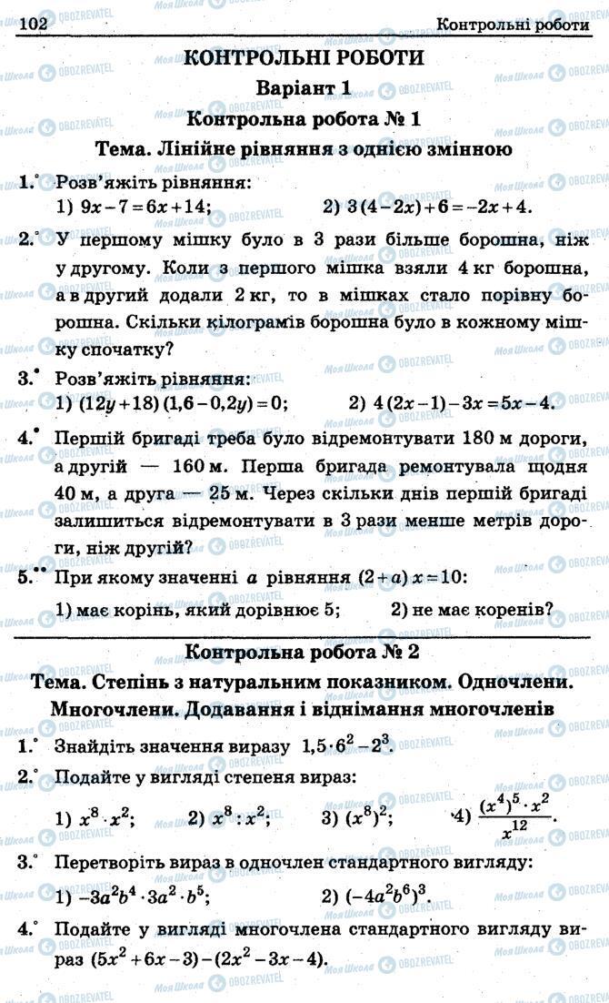 Підручники Алгебра 7 клас сторінка 102