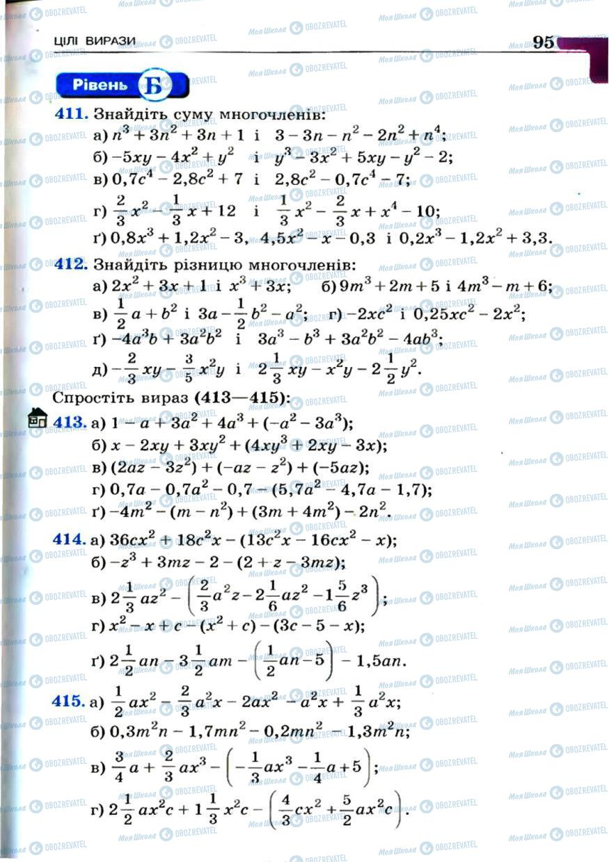 Учебники Алгебра 7 класс страница 95