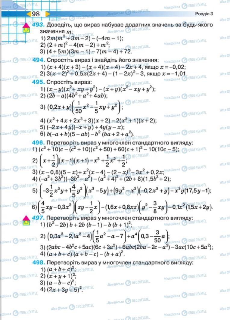 Учебники Алгебра 7 класс страница 98