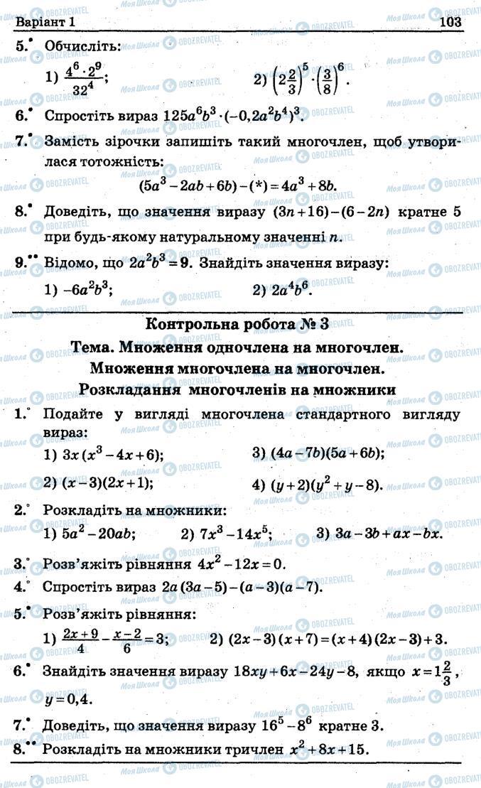 Підручники Алгебра 7 клас сторінка 103
