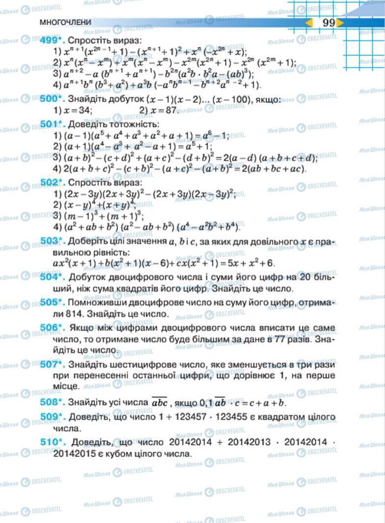 Учебники Алгебра 7 класс страница 99