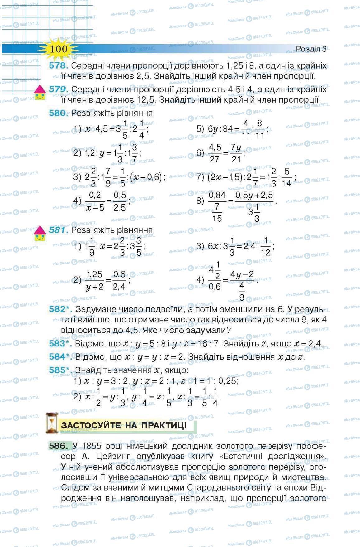 Підручники Математика 6 клас сторінка 100