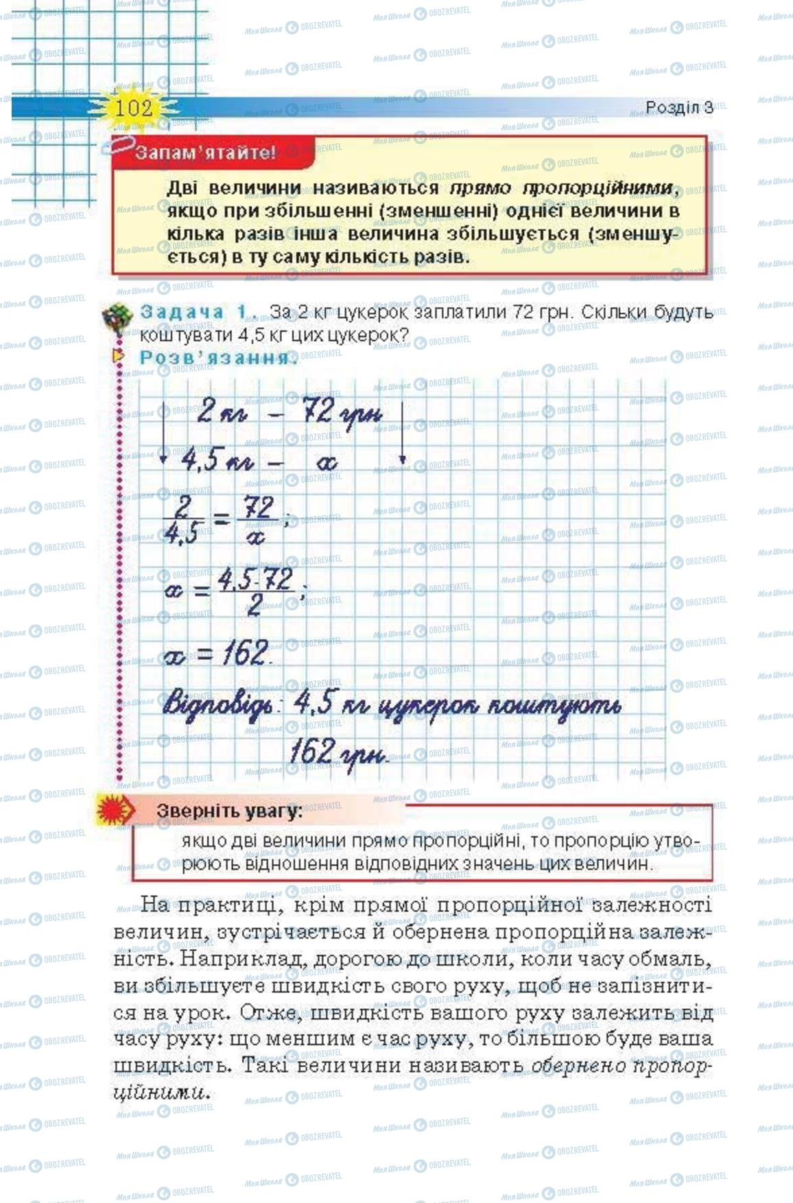 Учебники Математика 6 класс страница 102