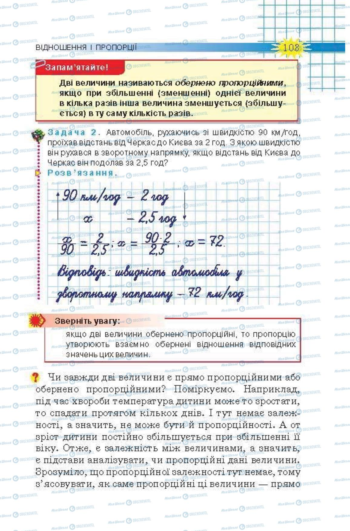 Учебники Математика 6 класс страница 103