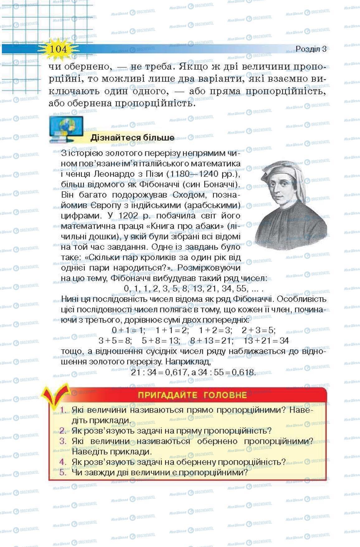 Підручники Математика 6 клас сторінка 104