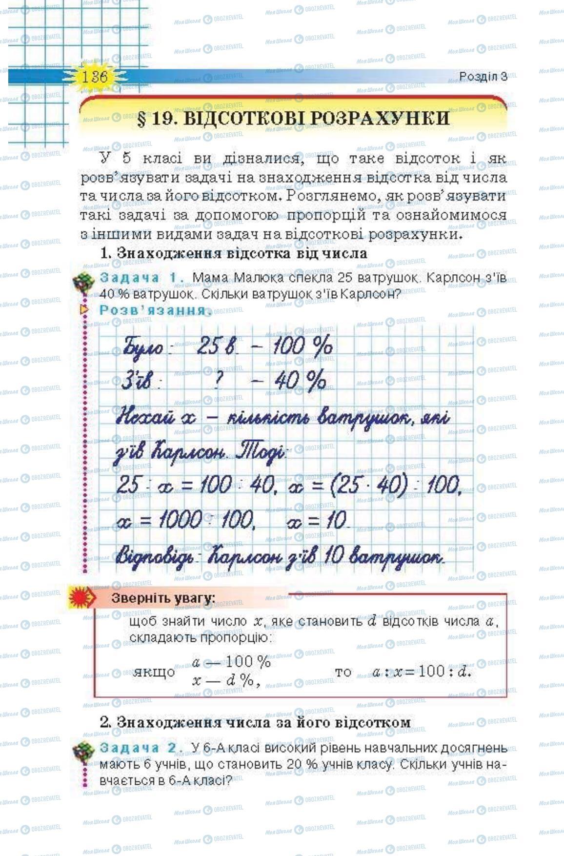 Учебники Математика 6 класс страница 136