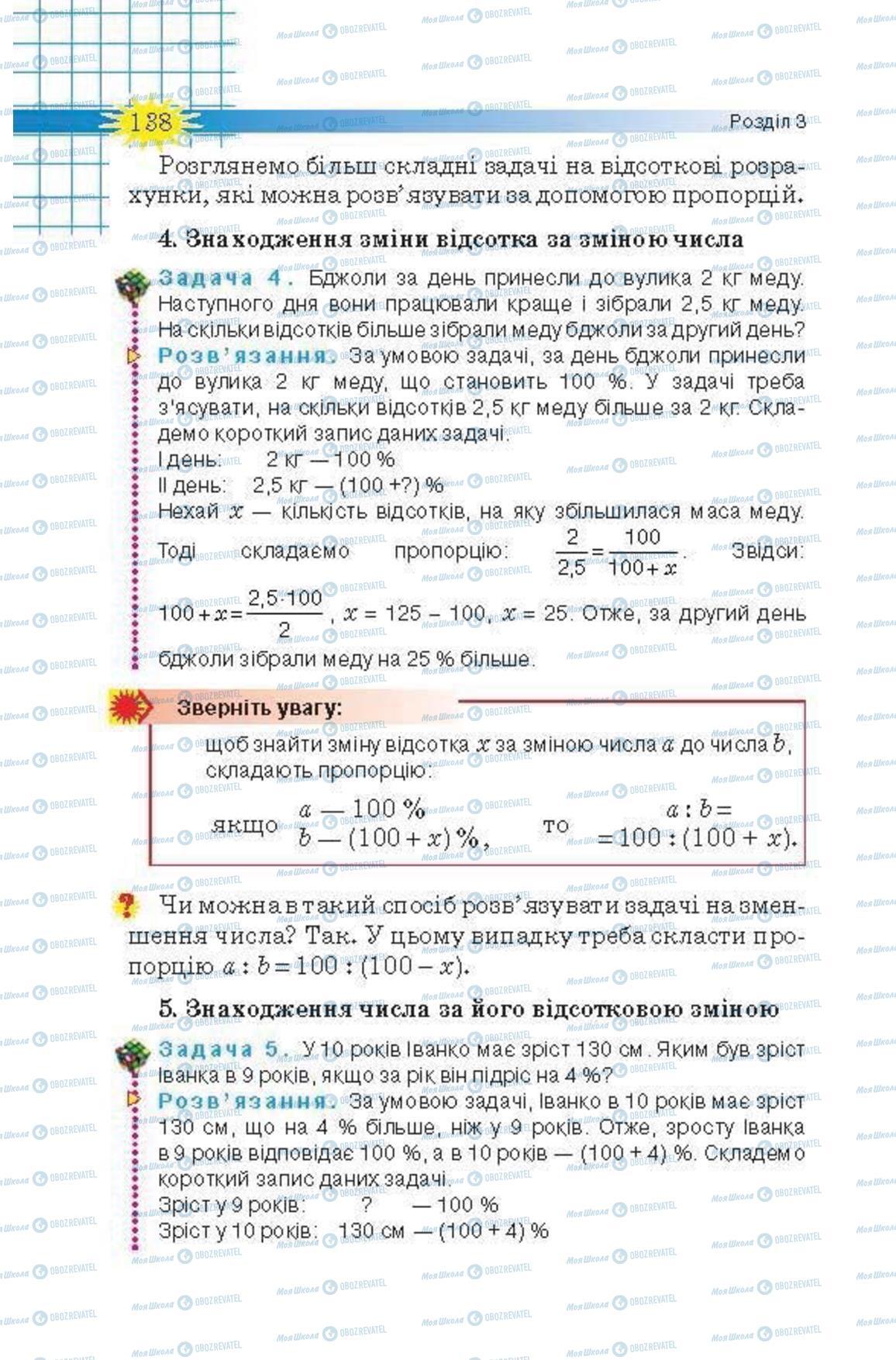Учебники Математика 6 класс страница 138
