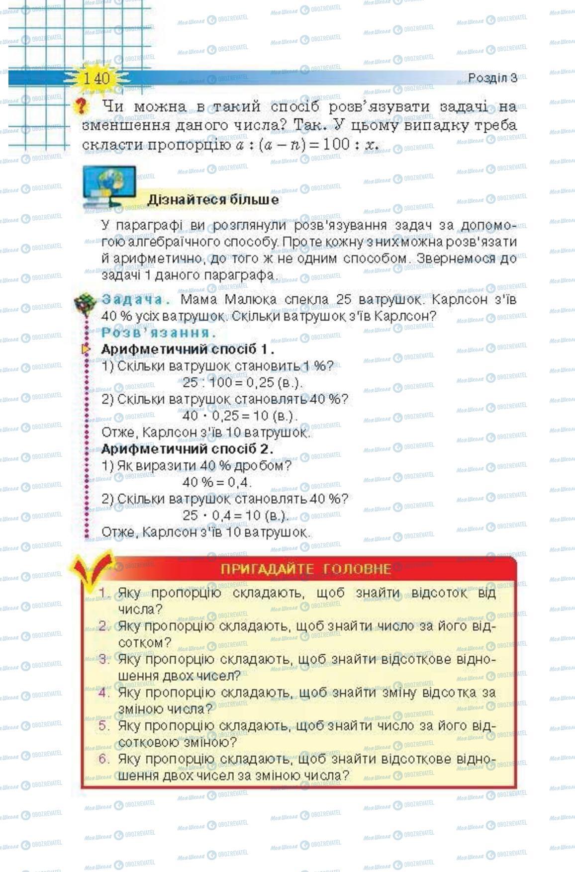 Підручники Математика 6 клас сторінка 140