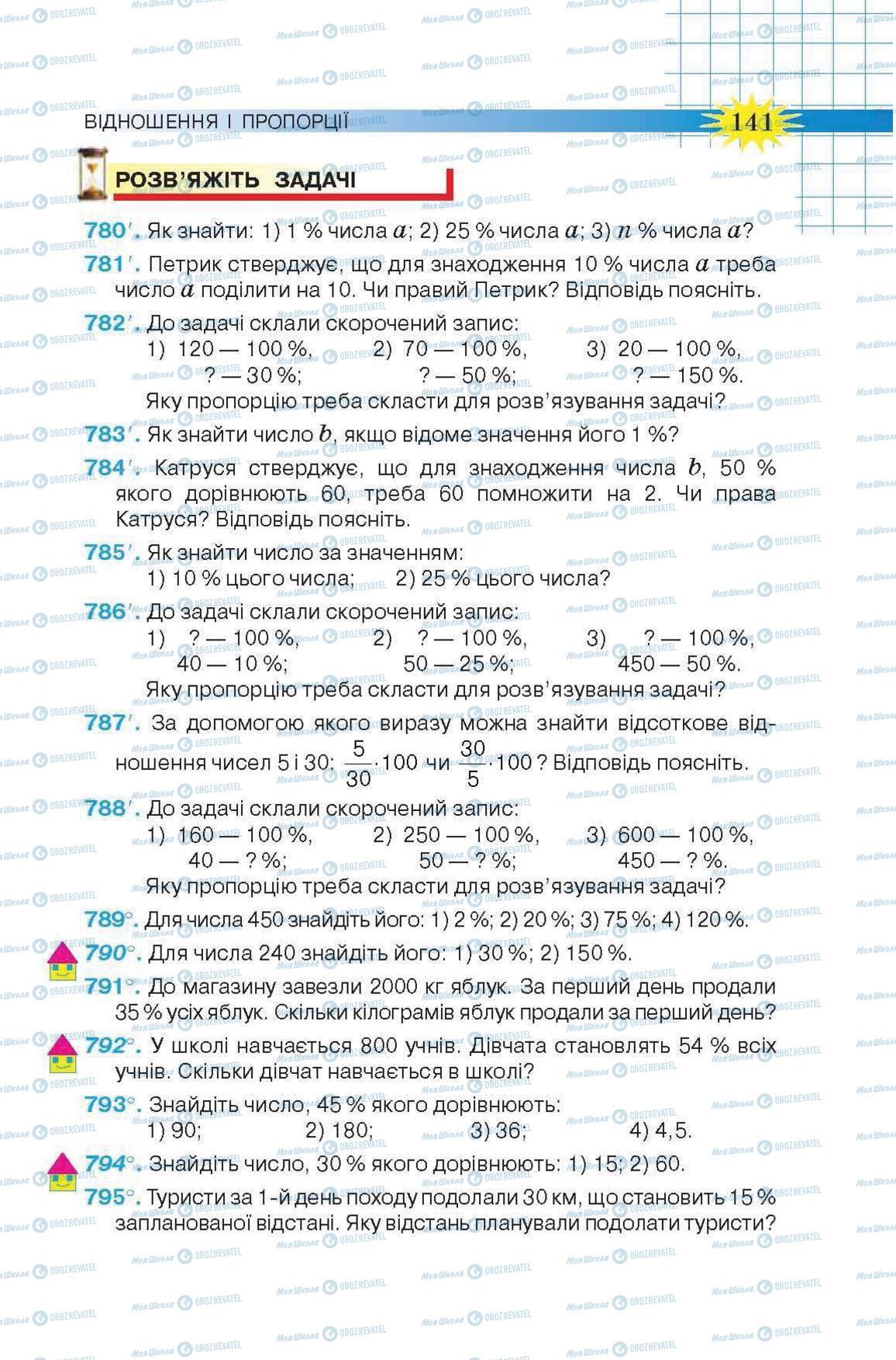 Учебники Математика 6 класс страница 141