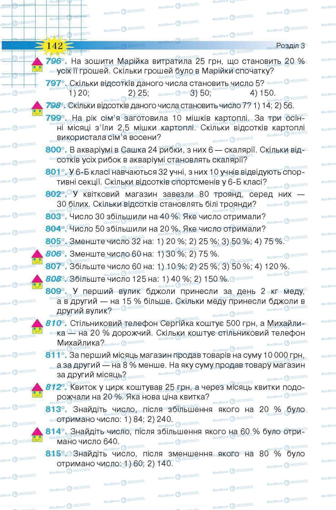 Підручники Математика 6 клас сторінка 142